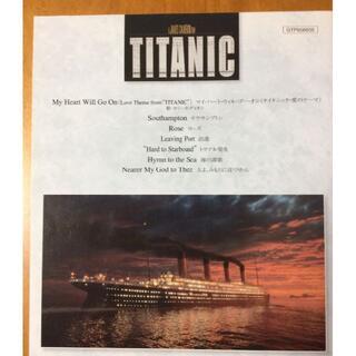 TITANIC ピアノスコア(ポピュラー)