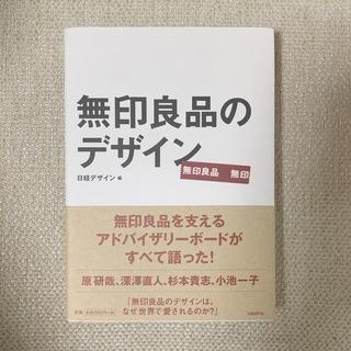ニッケイビーピー(日経BP)の無印良品のデザイン 日経デザイン 編(アート/エンタメ/ホビー)