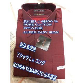 カンサイヤマモト(Kansai Yamamoto)の中止 新品 未使用● Yシャツ L 41   山本寛斎 KANSAI  エンジ (シャツ)