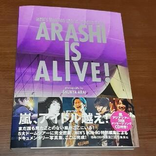 嵐 - ARASHI IS ALIVE! 嵐5大ド-ムツア-写真集 MEN'S NON-