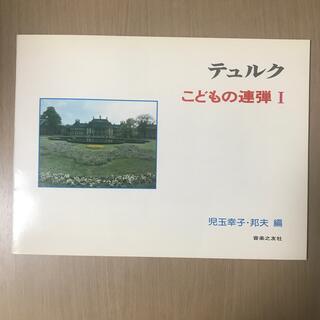 テュルク こどもの連弾1(クラシック)
