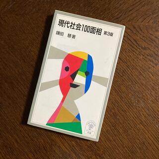 イワナミショテン(岩波書店)の現代社会100面相 第3版(文学/小説)