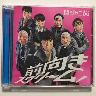 カンジャニエイト(関ジャニ∞)の[CDシングル]前向きスクリーム!(初回限定盤)☆関ジャニ∞(ポップス/ロック(邦楽))