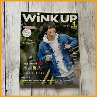 WiNK UP 2019年4月号 髙橋海人 表紙 King&Prince(アート/エンタメ/ホビー)