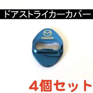 マツダ 青 4個セット mazda ドアストライカーカバー  送料無料