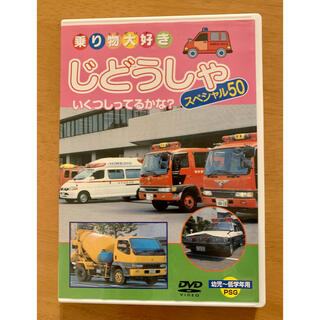 乗り物大好き じどうしゃ スペシャル50 DVD