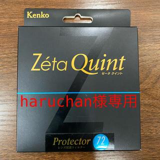 ケンコー(Kenko)のレンズ保護フィルター Kenko Zeta Quint 72mm(フィルター)