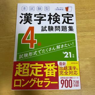 本試験型漢字検定4級試験問題集 '21年版