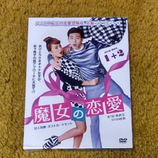 韓国ドラマ「魔女の恋愛」DVD(TVドラマ)