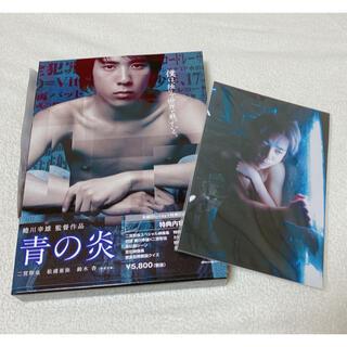 アラシ(嵐)の青の炎 Blu-ray  特典付き初回限定盤(日本映画)