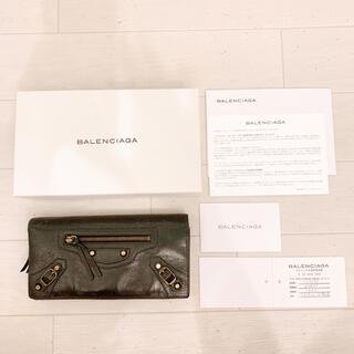 バレンシアガ(Balenciaga)の【超美品!】バレンシアガ BALENCIAGA 長財布(財布)