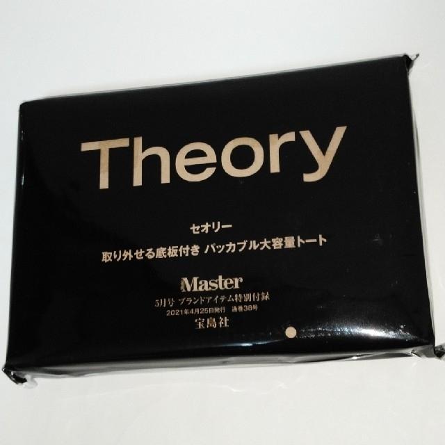 theory(セオリー)のモノマスター付録 メンズのバッグ(トートバッグ)の商品写真