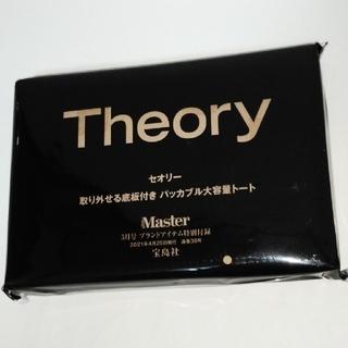 theory - モノマスター付録