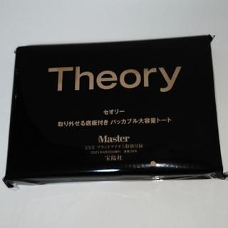 セオリー(theory)のモノマスター付録(トートバッグ)