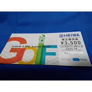HEIWA平和(PGM)の株主優待券 3,500円分1枚(ゴルフ場)