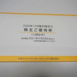 マクドナルド - マクドナルド 株主優待券 6枚綴×5冊セット マック 株主 ご優待券