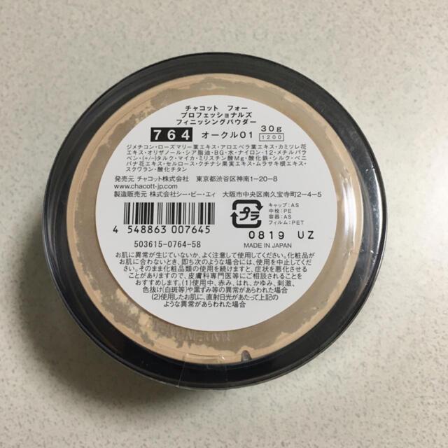 CHACOTT(チャコット)の(新品) チャコット フィニッシングパウダー(764) コスメ/美容のベースメイク/化粧品(フェイスパウダー)の商品写真
