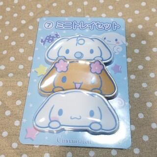 シナモン モカ ミルク 小皿 くじ(キャラクターグッズ)