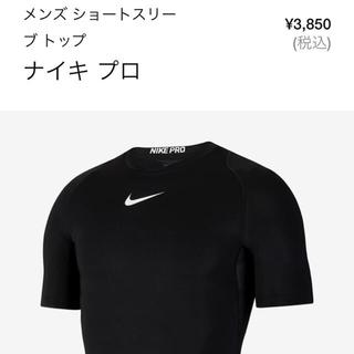 NIKE - NIKE PRO コンプレッションシャツ