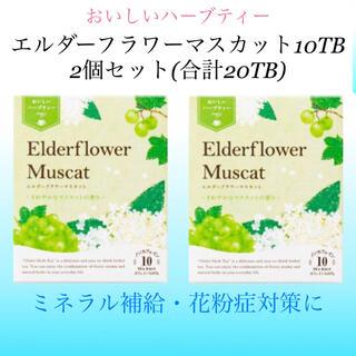 セイカツノキ(生活の木)の生活の木 おいしいハーブティー  エルダーフラワーマスカット10袋入×2個セット(茶)
