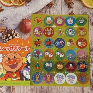 アンパンマン - アンパンマン『430枚』オレンジ出席シール☆直径2cm☆15シート☆新品☆送料込