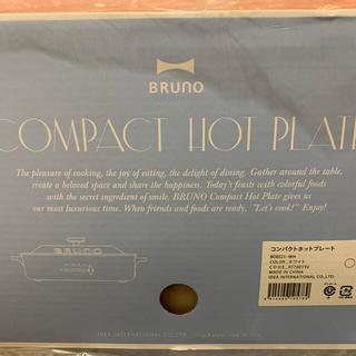 イデアインターナショナル(I.D.E.A international)のブルーノ ホットプレート ホワイト 新品未使用 BURUNO(ホットプレート)