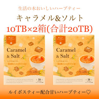 セイカツノキ(生活の木)のおいしいハーブティー新商品 キャラメル&ソルト10TB×2=20TB 生活の木(茶)
