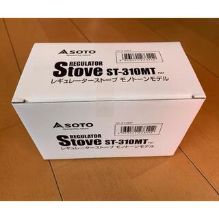 新富士バーナー - SOTO ST-310 (Amazon限定モノトーンカラー)