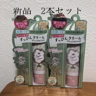 【新品2本】 すっぴんクリーム マシュマロマット ホワイトフローラルブーケの香り