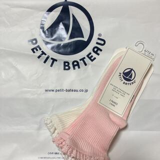 PETIT BATEAU - プチバトー8.5〜10.5cm♡フリルソックス ホワイト ベビーピンク 2足