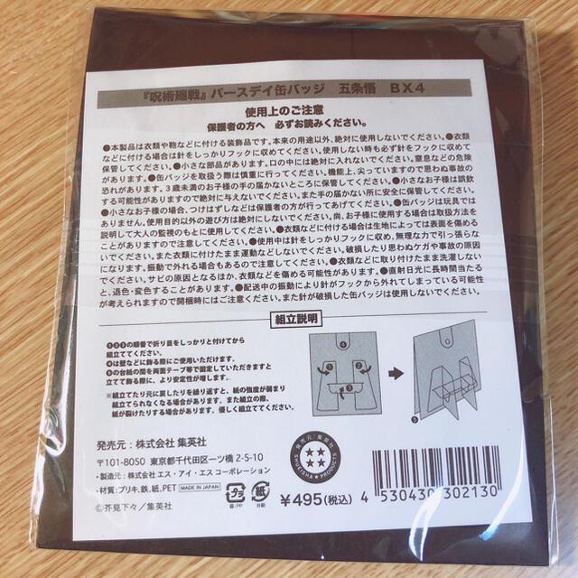 集英社(シュウエイシャ)の呪術廻戦 五条悟 2020バースデー缶バッジ エンタメ/ホビーのアニメグッズ(バッジ/ピンバッジ)の商品写真