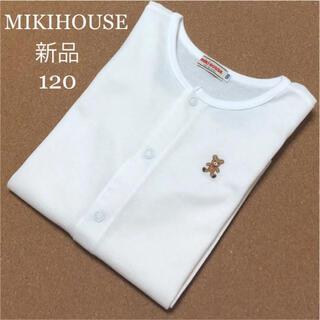 mikihouse - 新品!ミキハウス 長袖 UV カーディガン 120 春 夏 ファミリア