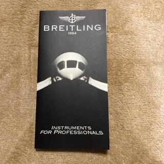 ブライトリング(BREITLING)のブライトリング BREITLING カタログ(その他)