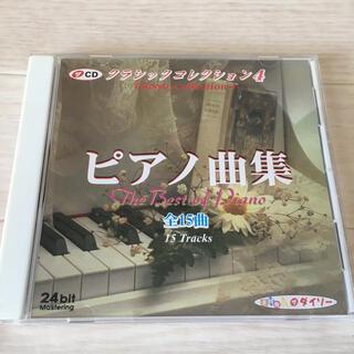 クラシック ピアノ コレクション アルバム CD(クラシック)