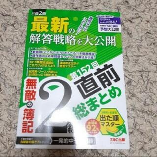タックシュッパン(TAC出版)の無敵の簿記2級 第152回直前総まとめ(資格/検定)