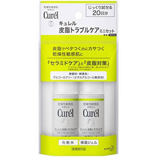 キュレル(Curel)のキュレル 皮脂トラブルケア ミニセット(60ml)(サンプル/トライアルキット)