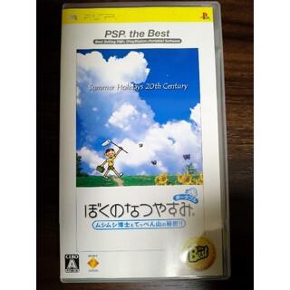 【ちかふみ様専用】ぼくのなつやすみポータブル(PSP the Best) PSP(携帯用ゲームソフト)