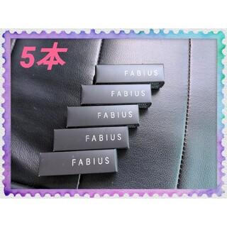 ファビウス(FABIUS)の5本セットFABIUSファビウス コンシーラー (コンシーラー)