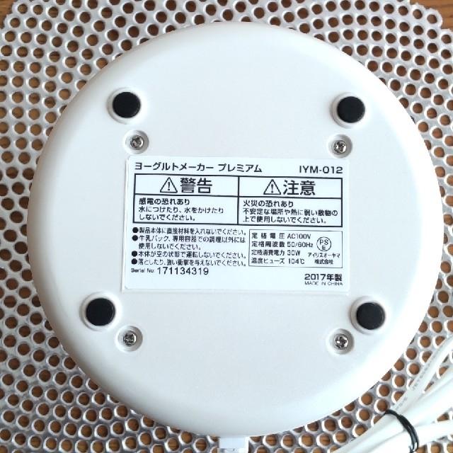 アイリスオーヤマ(アイリスオーヤマ)のアイリスオーヤマ ヨーグルトメーカー プレミアム温度調節機能付き IYM-012 スマホ/家電/カメラの調理家電(調理機器)の商品写真