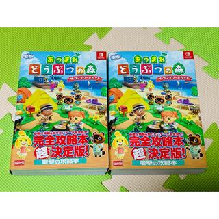 ニンテンドースイッチ(Nintendo Switch)の【新品】あつまれ どうぶつの森 コンプリートガイド(ゲーム)