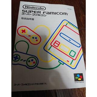 スーパーファミコン - スーパーファミコン 説明書