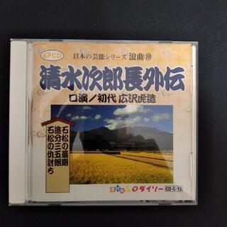 初代 広沢虎造 清水次郎長外伝 CD(演芸/落語)