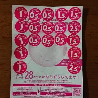 ヤマザキセイパン(山崎製パン)のヤマザキ春のパン祭り20点(その他)