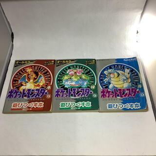 ポケモン - ポケットモンスタ-を遊びつくす本 3冊セット