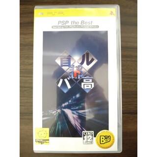 首都高バトル(PSP the Best) PSP(携帯用ゲームソフト)