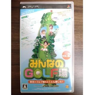 みんなのGOLF場 Vol.2 PSP(携帯用ゲームソフト)