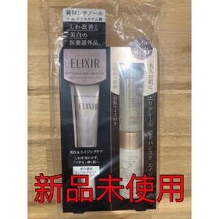 ELIXIR - エリクシール ホワイト エンリッチド リンクルクリーム S 限定セット