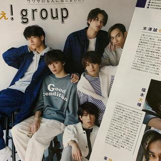ジャニーズ(Johnny's)のwith 関西ジャニーズJr Aぇ!group (アート/エンタメ/ホビー)