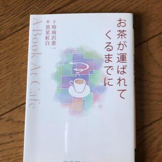 アスキーメディアワークス(アスキー・メディアワークス)のお茶が運ばれてくるまでに A book at cafe(少年漫画)