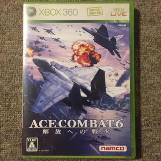 エックスボックス360(Xbox360)のエースコンバット6 解放への戦火 XBOX360(家庭用ゲームソフト)